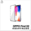 OPPO Find X2 防摔殼 手機殼 空壓殼 透明 軟殼 保護殼 氣墊 保護套 手機套 防摔 防撞