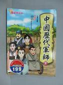 【書寶二手書T1/少年童書_ZBY】中國歷代軍師(下)_大腳先生
