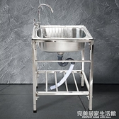 廚房厚簡易不銹鋼水槽單槽大單槽帶支架洗菜盆洗碗洗手洗衣盆架子 聖誕節免運