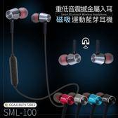 『最新改版-升級音質』重低音震撼金屬入耳運動藍芽耳機【BF0183】 SML-100(附鯊魚鰭)磁吸 頸掛式