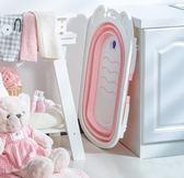浴盆 嬰兒折疊浴盆寶寶洗澡盆大號兒童沐浴桶可坐躺通用新生兒用品  花間公主