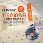 德國Nautiloop 超小便攜式折疊伸縮收納袋小圓盤 袋圓盤收納袋巴黎春天