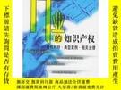 二手書博民逛書店罕見IT業的知識產權Y28642 王雲斌 著 經濟管理 ISBN:9787801621399 出版2001