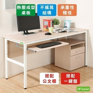 《DFhouse》頂楓150公分電腦辦公桌+1鍵盤+活動櫃-胡桃木色白楓木色