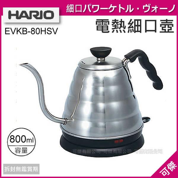 HARIO EVKB-80TW-HSV V60 雲朵不鏽鋼電熱細口壺 Buono 公司貨 800ml 送保溫瓶