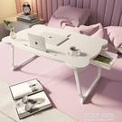 床上小桌子電腦桌簡約可摺疊宿舍大學生上鋪書桌飄窗臥室坐地租房 ATF 夏季狂歡