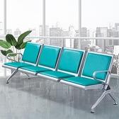 排椅三人位機場椅不銹鋼金屬醫院公共座椅連椅候診椅輸液椅等候椅 酷男精品館
