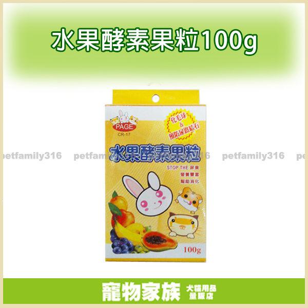 寵物家族-PAGE小動物專用水果酵素果粒100g