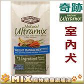 ◆MIX米克斯◆【共2包】美國Ultramix奇跡‧天然寵物食品【室內犬400g】體驗包.WDJ推薦飼料
