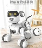 遙控玩具 智能機器狗遙控動物對話走路機器人女孩2-3-5歲電動兒童玩具男孩4 618大促銷YJT