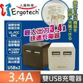 【免運費】人因科技 UA5301 3.4A 雙USB快速充電器(折疊式AC插頭)x1台【檢磁條碼:R3A154】