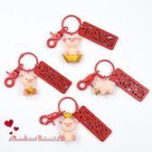 小豬鑰匙扣女可愛掛件個性汽車鑰匙鍊掛飾發財豬本命年 全店88折特惠