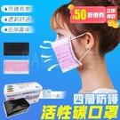 口罩 活性碳口罩 防塵口罩 50入 一次性口罩 四層 拋棄式口罩 防霾 防疫 灰塵 飛沫 粉色 黑色 兩色