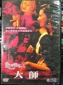 影音專賣店-P07-555-正版DVD-電影【激情檔案-大師】-穿越時空 放縱感官 影印海報