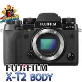 【24期0利率】平輸貨 Fujifilm X-T2 單機身 (黑色) 保固一年 W