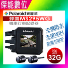 Polaroid 寶麗萊 MS295WG【贈32G+手機車架+冰冰包+好神扣】前後1080P WIFI 超級電容 機車行車紀錄器