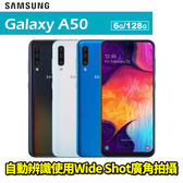 Samsung Galaxy A50 贈64G記憶卡+空壓殼+9H玻璃貼 128G 6.7吋 智慧型手機 0利率 免運費