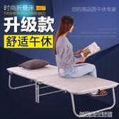 折疊床單人鐵藝午休床陪護床簡易床兒童木板床辦公室午睡床行軍床 YDL