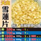 R1B023【天山雪蓮片►600g】特Q...
