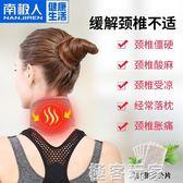 頸部頸椎熱敷護頸電加熱發熱護頸帶自發熱保暖女脖子套成人護頸套 極客玩家