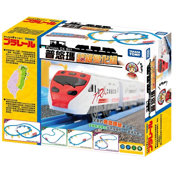 特價 PLARAIL鐵道王國 普悠瑪超級變化組_TP49768