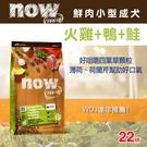【毛麻吉寵物舖】Now! 鮮肉無穀天然糧 小型成犬配方-22磅-狗飼料/WDJ推薦/狗糧