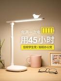 小臺燈護眼書桌可充電式臥室插電兩用
