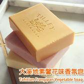 【原裝進口】澳洲緹莉TILLEY天然植物香氛皂-大溪地素馨花味香氛皂【TE18724】