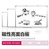 『現貨』【磁性亮面白板60X90CM】白板 雙面磁性白板 附掛勾 筆槽 板擦置放架【C025】