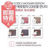 (即期商品)韓國 CODE GLOKOLOR x MOOMIN 嚕嚕米 珠光眼影 聯名限量 2g