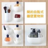 簡約自黏式牆壁置物架 收納 廁浴小物 廚房用品