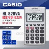 CASIO 卡西歐 計算機專賣店 HL-820VA 攜帶型 國考計算機(CA-08) 8位數 大字幕顯示