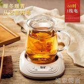 保溫墊 物生物可調茶具保溫底座 茶爐茶座 暖奶器電熱杯墊茶水加熱恒溫寶 唯伊時尚