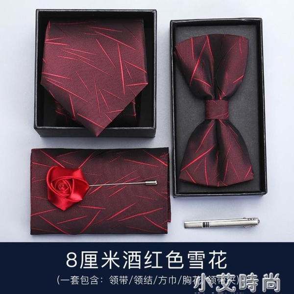禮服5件套酒紅領帶男正裝商務休閑韓版結婚新郎領結方巾領帶夾 小艾新品