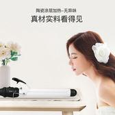 電卷發棒兩用大卷不傷發韓國學生神器懶人理發店專用32mm號大波浪 祕密盒子