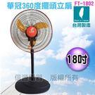 【新莊信源】華冠 18吋 360度八方吹升降立扇 FT-1802