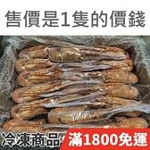 饕客食堂 冷凍 巴西 熟龍蝦 300-350g/尾 海鮮 水產 生鮮食品