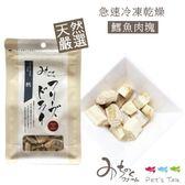 Pet's Talk~日本Michinokufarm純天然無添加-急速冷凍乾燥 鱈魚肉塊