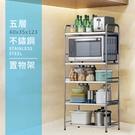 莫菲思 60CM五層不鏽鋼多功能置物架 廚房架 收納架 架