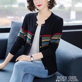彩虹條紋針織開衫女裝外套秋季2020年新款小香風毛衣披肩外搭短款 聖誕鉅惠