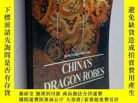 二手書博民逛書店China s罕見Dragon Robes (Art Media