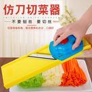 家用土豆絲切絲器多功能切菜蘿卜擦絲土豆切片器刨絲神器廚房用品 酷我衣櫥