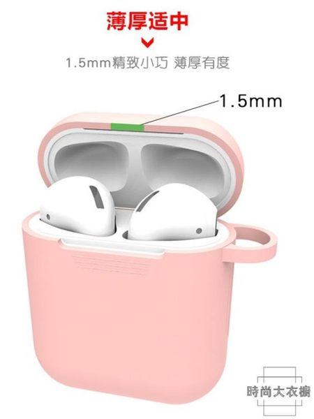 3個裝 airpods保護套蘋果無線藍牙耳機配件超薄硅膠外殼【時尚大衣櫥】