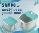 現貨【SAMPO聲寶】加熱型深桶SPA泡腳機 足浴機 HL-L1901HL 保固免運