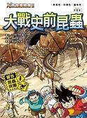 X恐龍探險隊Ⅱ:大戰史前昆蟲