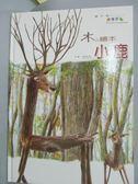 【書寶二手書T2/少年童書_YGE】木子繪本-小鹿_張哲銘