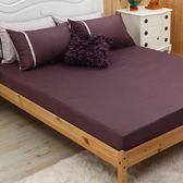《40支紗》雙人床包枕套三件式【米紫】舒活系列 100%精梳棉-麗塔LITA-
