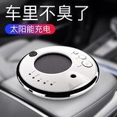 汽車載加濕器空氣凈化器車用氧吧香薰負離子車內除味除甲醛 「雙11狂歡購」