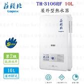 【PK廚浴生活館】高雄莊頭北 TH-3106RF 10L 屋外型 熱水器 公寓專用 TH-3106 實體店面