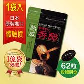【62顆1個月份限時體驗】 雅滋養YAZUYA 高濃度胺基酸香醋錠 (31日份) 改善新陳代謝 日本原裝進口